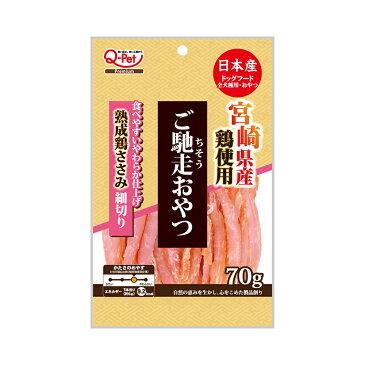 九州ペットフード ご馳走ささみ 宮崎県産鶏ささみ 細切り 70g 関東当日便