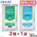 PSBQ10 + Q10サポートエレメンツ 30mL海水用 お買い得セット 関東当日便