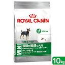 ロイヤルカナン SHN ミニ ダイジェスティブ ケア 成犬・高齢犬用 10kg 正規品 3182550853392 関東当日便