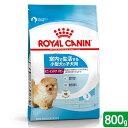 ロイヤルカナン LHN インドア ライフ ジュニア 子犬用 800g 正規品 31825508493