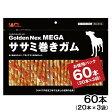 ゴールデンネックス ササミ巻きガム 60本(20本×3袋) ドッグフード おやつ 関東当日便