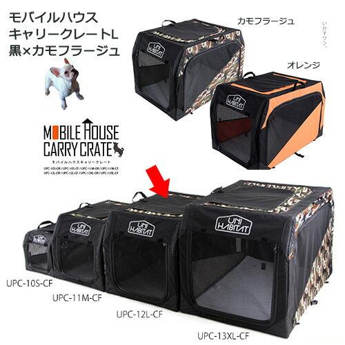 ユニハビタット モバイルハウスキャリークレートL カモフラージュ 関東当日便