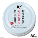 何も入れないかつおだけのたまの伝説 80g キャットフード 国産 三洋食品 関東当日便