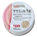 アニウェル ササミの離乳食 85g 正規品 国産 ドッグフード 関東当日便