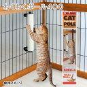 アニーコーラス キャットわくわくポール400 猫用爪とぎ 遊具 関東当日便