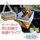 ブースターボックス ラタン XL 小型犬 ドライブ 関東当日便