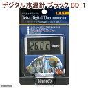 ゆうパケット対応 テトラ デジタル水温計 ブラック BD-1 同梱・代引き・着日指定不可