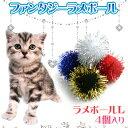 ゆうパケット対応 ファンタジーワールド ラメボール Lサイズ 4個入りアソート 猫 猫用おもちゃ ボール 同梱・代引き・着日指定不可