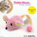 ゆうパケット対応 スーパーキャット プレインスクイーク ピンキーマウス 猫用おもちゃ ネズミ 同梱・代引き・着日指定不可