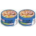 いなば CIAO(チャオ) まぐろ白身 かつお節入り 85g キャットフード 国産 2缶入り【HLS_DU】 関東当日便