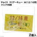ゆうパケット対応 チョイス クリアーキュー ClearQ M(12/16用) 2個入 クリップ付吸盤 キスゴム 同梱・代引き・着日指定不可