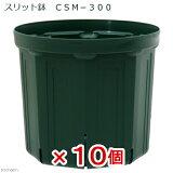 お買得セット スリット鉢 CSM−300 10個入り ガーデニング 鉢 関東当日便