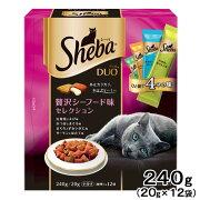 シーバデュオ 贅沢シーフード味 セレクション 240g (20g×12袋) 関東当日便