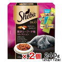 シーバデュオ 贅沢シーフード味 セレクション 240g (20g×12袋) 2個【HLS_DU】 関東当日便