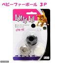 ゆうパケット対応 PLATZ キャットトーイ Baby Fur Ball(ベビーファーボール) 3P ボール 同梱・代引き・着日指定不可