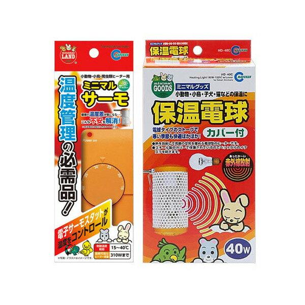マルカン 保温電球 40W カバー付き+ミニマルサーモ 小動物【HLS_DU】 関東当日便