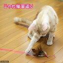 ゆうパケット対応 キャティーマン じゃれ猫 宙返り 猫じゃらし 猫 猫用おもちゃ ドギーマン 同梱・代引き・着日指定不可