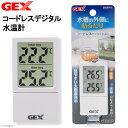 ゆうパケット対応 GEX コードレスデジタル 水温計 室温計 デジタル 同梱・代引き・着日指定不可