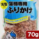 フジサワ 減塩猫様専用ふりかけ 70g 関東当日便