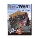 ゆうパケット対応 日本タナゴ釣り紀行 同梱・代引き・着日指定不可