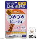 ゆうパケット対応 DHC 愛犬用つやつやビューティ 60粒 サプリメント 同梱・代引き・着日指定不可