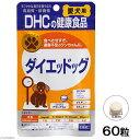 ゆうパケット対応 DHC 愛犬用ダイエッドッグ 60粒 サプリメント 同梱・代引き・着日指定不可
