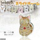 ゆうパケット対応 チャームコレクション スライドチャーム 猫 トラ猫 4 品番:BKE-101 4 同梱・代引き・着日指定不可
