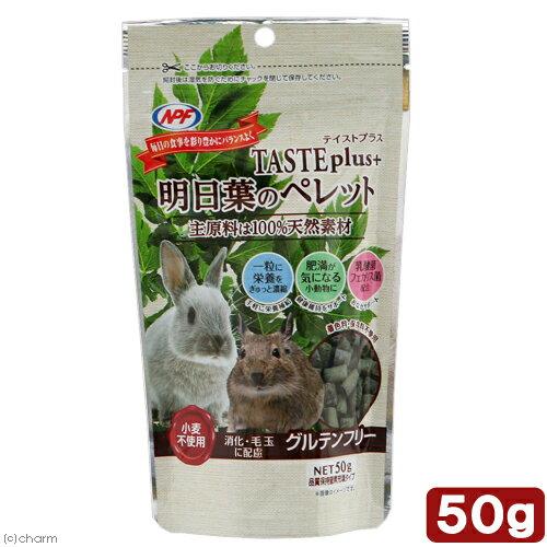 NPF テイストプラス 明日葉のペレット 50g【HLS_DU】 関東当日便
