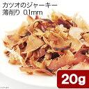 国産 カツオのジャーキー 薄削り 0.1mm 20g 犬用おやつ 猫用おやつ 無添加 無着色 関東当日便