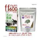 ffnum600水棲カメ用ペレット(浮上性)250g+タートルフィルタープラスSセット【HLS_DU】 関東当日便