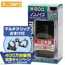 マルチクリップおまけ付 ニチドウ ノンノイズ W600 日本製 60〜75cm水槽用エアーポンプ【HLS_DU】 関東当日便