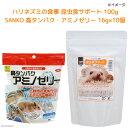 ハリネズミの食事 昆虫食サポート 100g+SANKO 高タンパク・アミノゼリー16g×10個 関東当日便