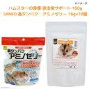 ハムスターの食事 昆虫食サポート 100g+SANKO 高タンパク・アミノゼリー16g×10個 関東当日便