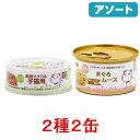 アソート AKANE 厳選マグロ +マグロムース 子猫用 75g 2種2缶【HLS_DU】 関東当日便