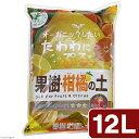 花ごころ 果樹・柑橘の土 12L お一人様4点限り 関東当日便