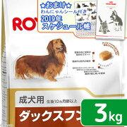 ロイヤルカナン ダックスフンド 成犬用 3kg 3182550733830 ジップ付 スケジュール帳おまけ付【HLS_DU】 関東当日便