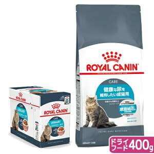 ロイヤルカナン 猫 健康な尿の維持セット ドライフー