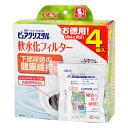GEX ピュアクリスタル軟水化フィルター4P猫 洗浄剤付き 関東当日便