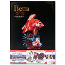 Betta2020 Siamese Fighting fish Photograph Collection 図鑑【HLS_DU】 関東当日便