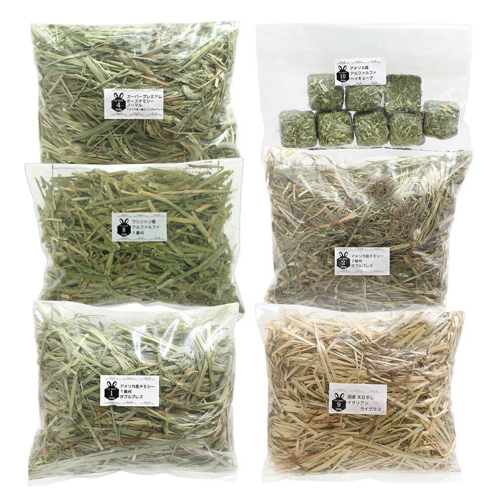 6種類の牧草お試しセットB(100g×6種類) チモシー3種・オーツ・イタリアンライグラス・ヘイキューブ 関東当日便