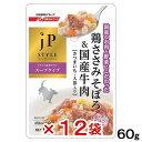 JPスタイル ウェット 鶏ささみそぼろ&国産牛肉 60g 12袋入り 関東当日便