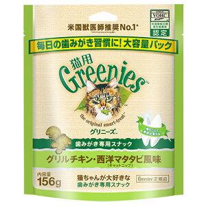 グリニーズ 猫用 グリルチキン・西洋マタタビ風味(