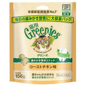 グリニーズ 猫用 ローストチキン味 156g 正規品