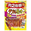 ペティオ ダブル巻き 7歳からのやわらかガム 肉2倍祭 7本入 関東当日便