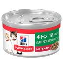 ヒルズ サイエンス・ダイエット キャットフード ウェット キトン 12ヶ月まで 子猫用 レバー&チキン 健やかな成長をサポート 82g 関東当日便