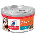 ヒルズ サイエンス・ダイエット アダルト 1〜6歳 成猫用 シーフード 猫が好むやわらかさと美味しさ 82g 関東当日便