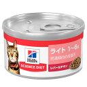 ヒルズ サイエンス・ダイエット キャットフード ウェット ライト 1〜6歳 肥満傾向の成猫用 レバー&チキン 缶詰 適正体重の維持 82g 関東当日便