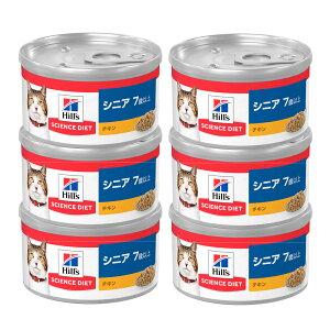 サイエンスダイエット シニア チキン 高齢猫用 7