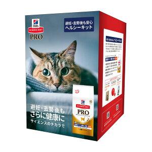 サイエンスダイエット プロ 避妊・去勢猫用 避妊・