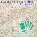ウェット&ドライ サンゴ砂バクテリア増殖セット スモール 9リットル分 本州・四国限定